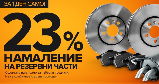 Спести 23% от резервни части