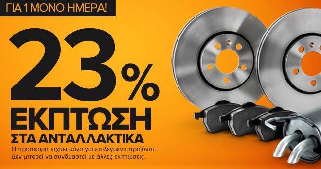 ΚΕΡΔIΣΤΕ 23% ΣΤΑ ΑΝΤΑΛΛΑΚΤΙΚA