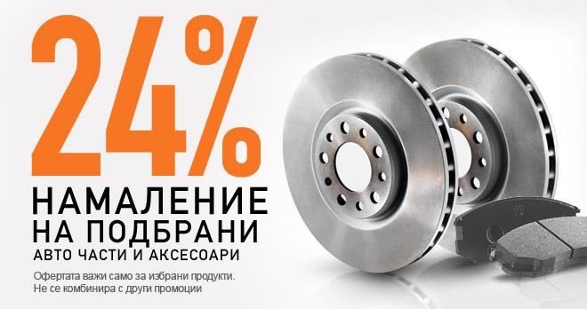 Спести 24% от резервни части