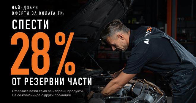 Спести 28% от резервни части