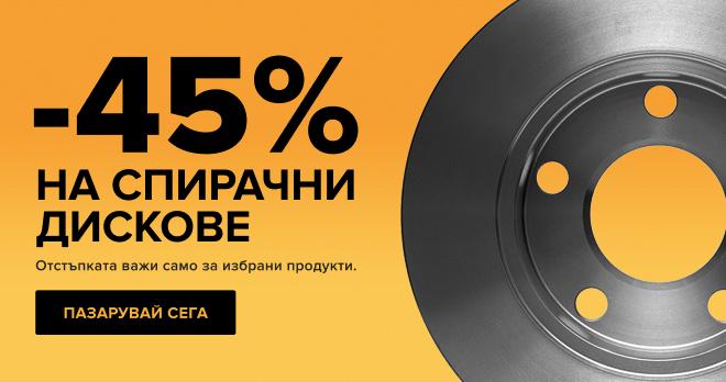 -45% НА СПИРАЧНИ ДИСКОВЕ!