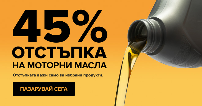 Моторно Масло -45%