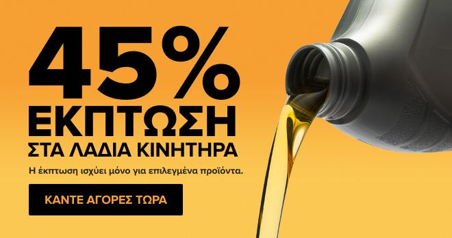 Λάδι κινητήρα με -45%