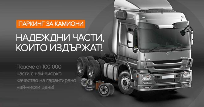 Специални оферти и отстъпки от 21% на резервни части за камиони