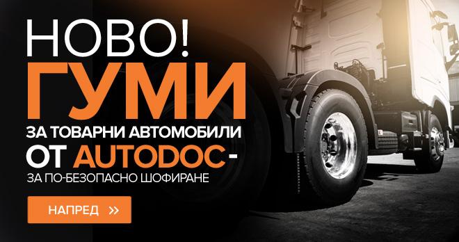 Ново! Гуми за товарни автомобили от AUTODOC - за по-безопасно шофиране - Напред!