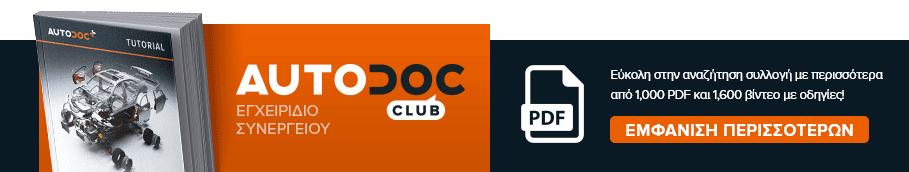 AUTODOC CLUB: Εύκολη στην αναζήτηση συλλογή με περισσότερα από 1,000 PDF και 1,600 βίντεο με οδηγίες!