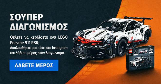 ΣΟΥΠΕΡ ΔΙΑΓΩΝΙΣΜΟΣ! Θέλετε να κερδίσετε ένα LEGO Porsche 911 RSR; Ακολουθήστε μας τότε στο Instagram και λάβετε μέρος στον διαγωνισμό. ΛΑΒΕΤΕ ΜΕΡΟΣ!