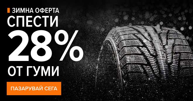 Зимна Оферта! Спести 28% от гуми - Пазарувай сега!