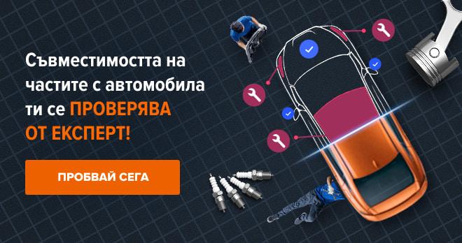 Съвместимостта на частите с автомобила ти се проверява от експерт! Пробвай сега!