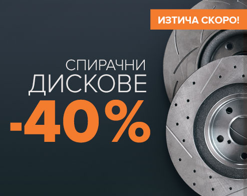 Изтича скоро! Супер разпродажба Спирачни дискове -40% - Пазарувай сега!