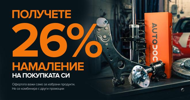 Спести 26% от резервни части