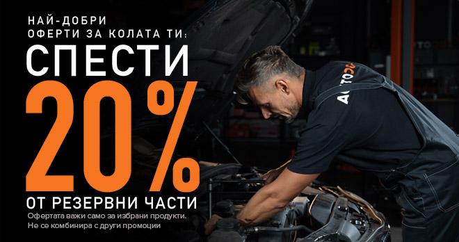 Спести 20% от резервни части