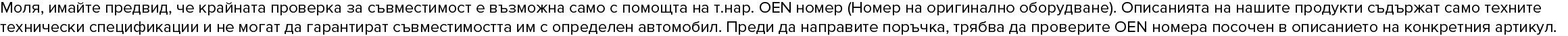 JP GROUP 021109345A защитна тръбичка на повдигащите пръти