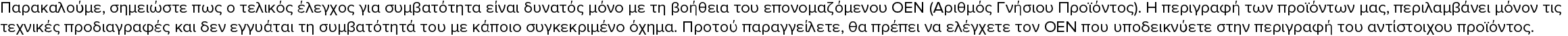 NGK 003 690 571 5E, 036 905 100, 036 905 100 A, 036 905 100 B, 036 905 100 C Πολλαπλασιαστής